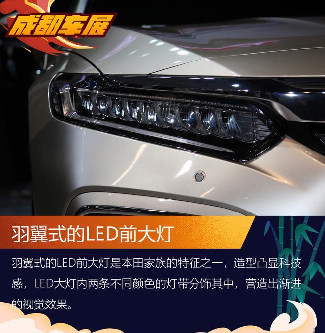 锐·T动/锐·混动 双车齐发 东风本田INSPIRE新车解析