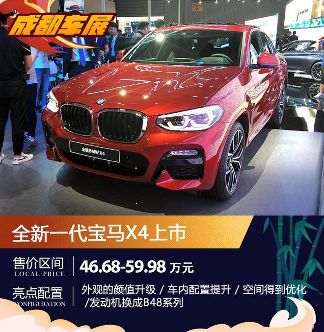 2018成都车展:宝马X4售价46.68-59.98万元