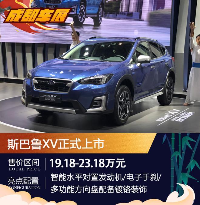 2018成都车展:斯巴鲁XV售价19.18-23.18万