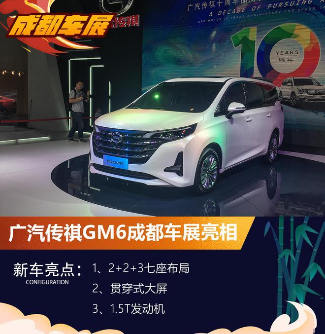 2018成都车展 广汽传祺GM6亮相