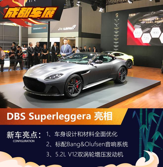 2018年成都车展 DBS Superleggera车型亮相