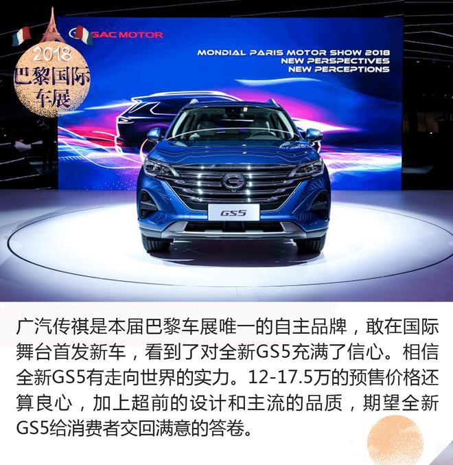 凌云翼3.0不简单 广汽传祺全新GS5解析