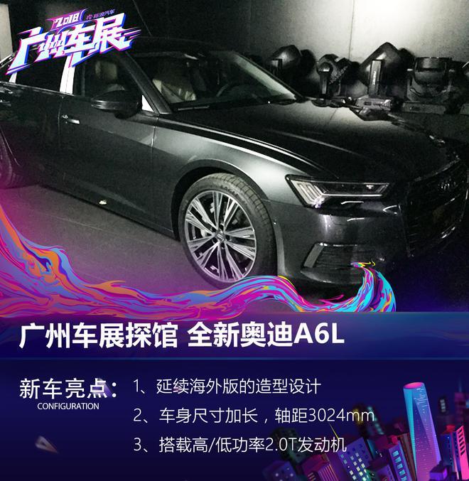 2018广州车展探馆 全新奥迪A6L