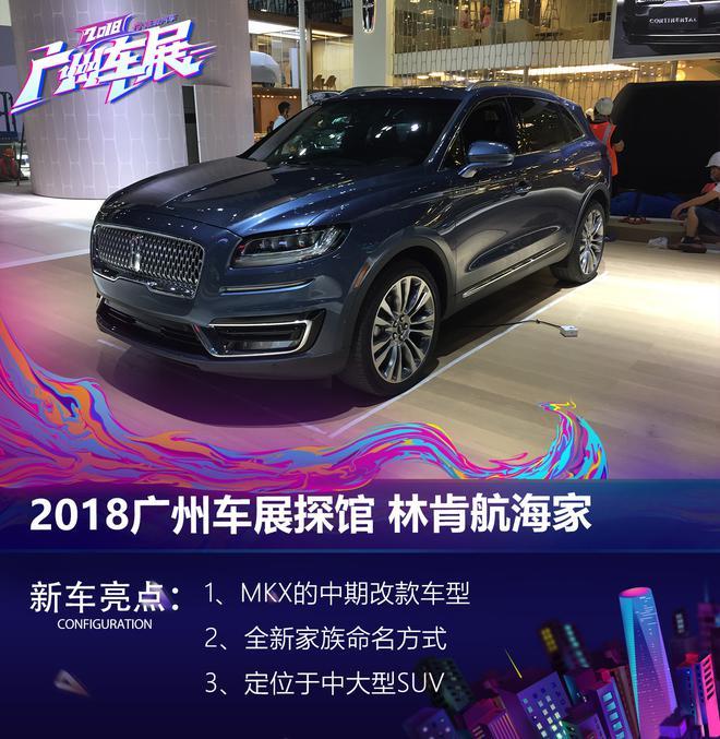 2018广州车展探馆:林肯航海家