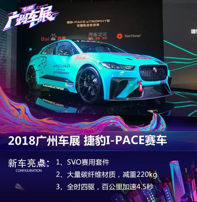 2018广州车展:捷豹I-PACE电动赛车亮相