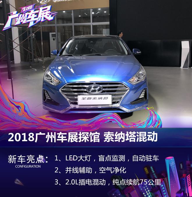 2018广州车展探馆:索纳塔插电混动