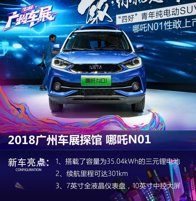 2018廣州車展:哪吒N01亮相