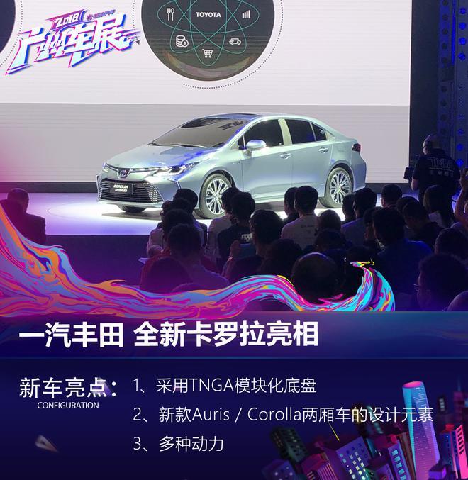 2018廣州車展:全新卡羅拉亮相