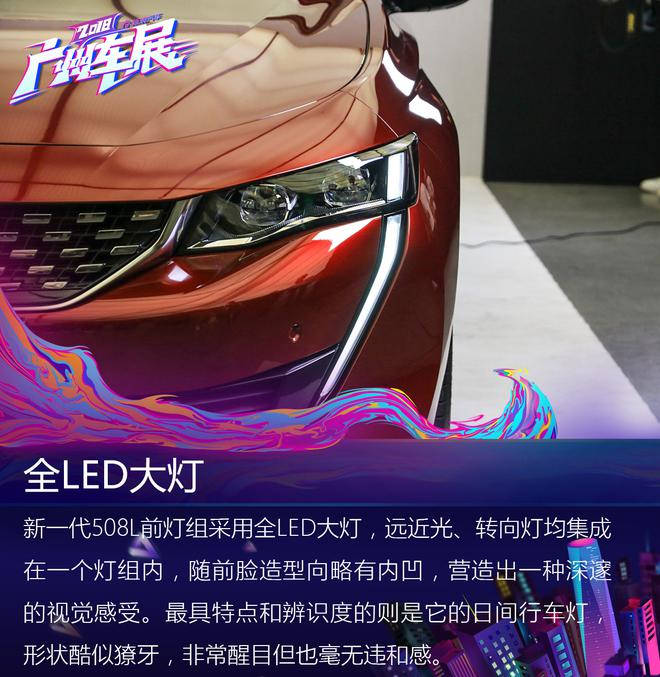 2018广州车展:东风标致全新508L静态解析