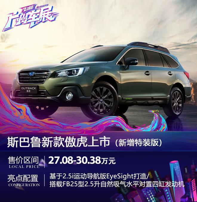 2018广州车展:斯巴鲁新款傲虎/力狮上市