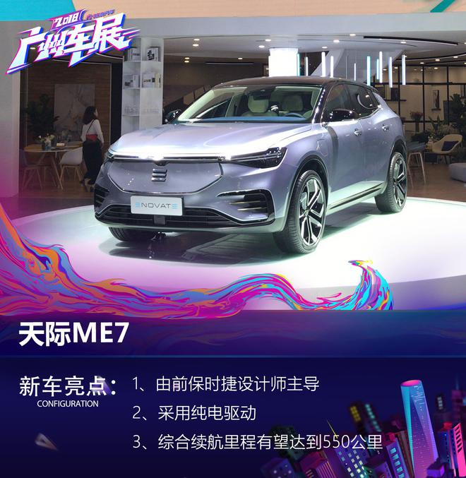 2018广州车展:天际ME7首发亮相