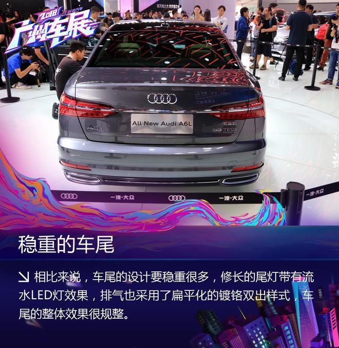 2018广州车展:奥迪全新一代A6L解析