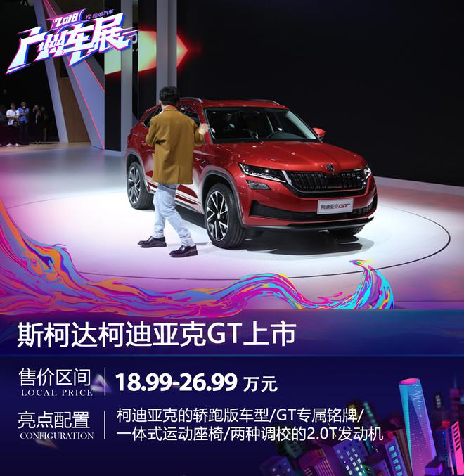 2018广州车展:柯迪亚克GT正式上市