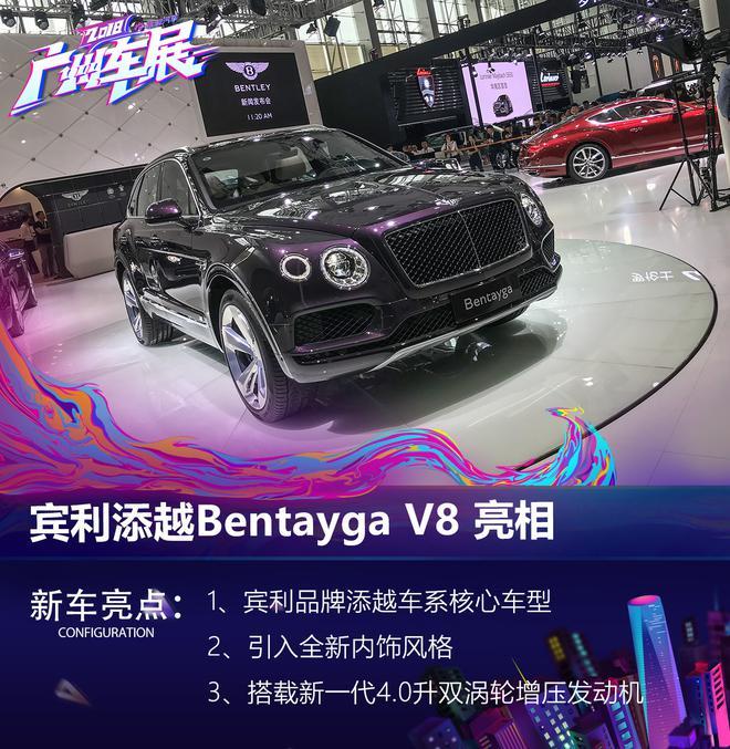 2018廣州車展:賓利全新歐陸GT亮相