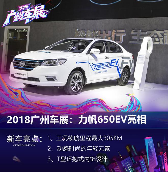 2018广州车展:力帆650EV等车型亮相
