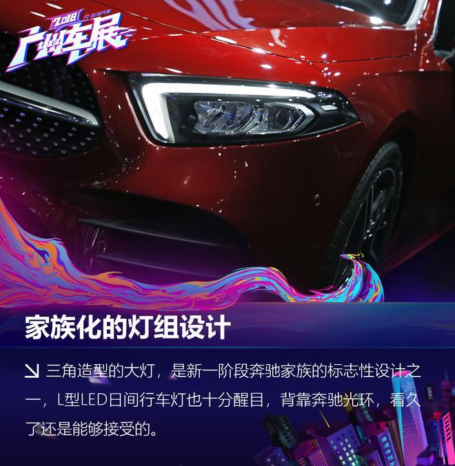 2018广州车展 奔驰长轴距A级轿车解析