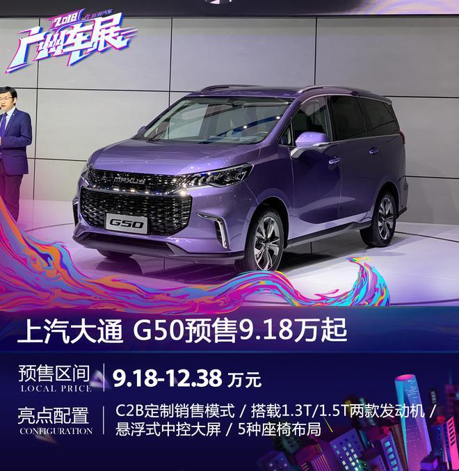 2018廣州車展:上汽大通G50開啟預售