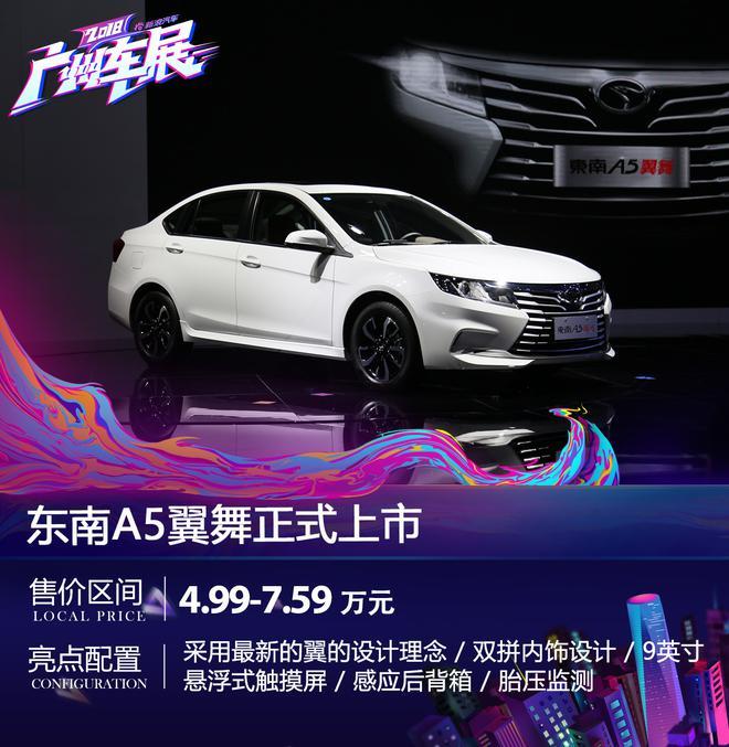 2018广州车展:东南A5翼舞正式上市