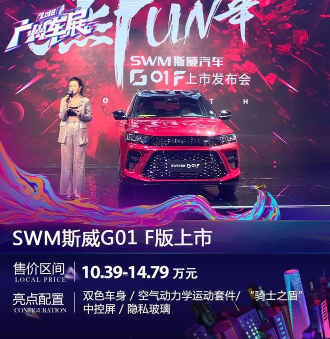 2018广州车展:斯威G01 F版正式上市