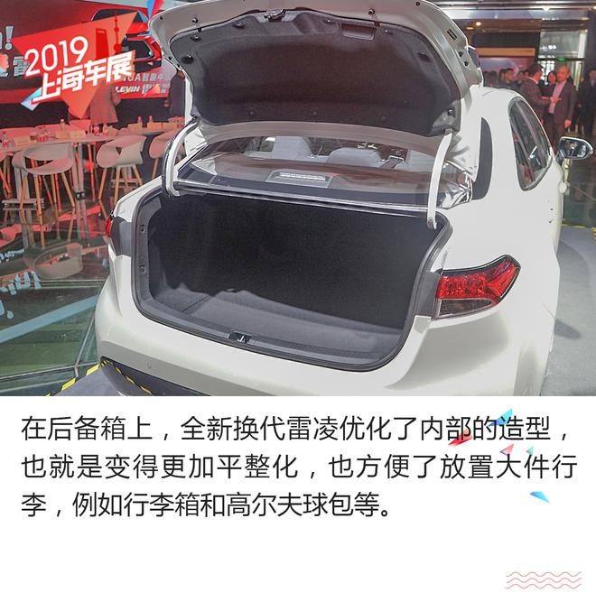 2019上海车展:全新换代雷凌解析