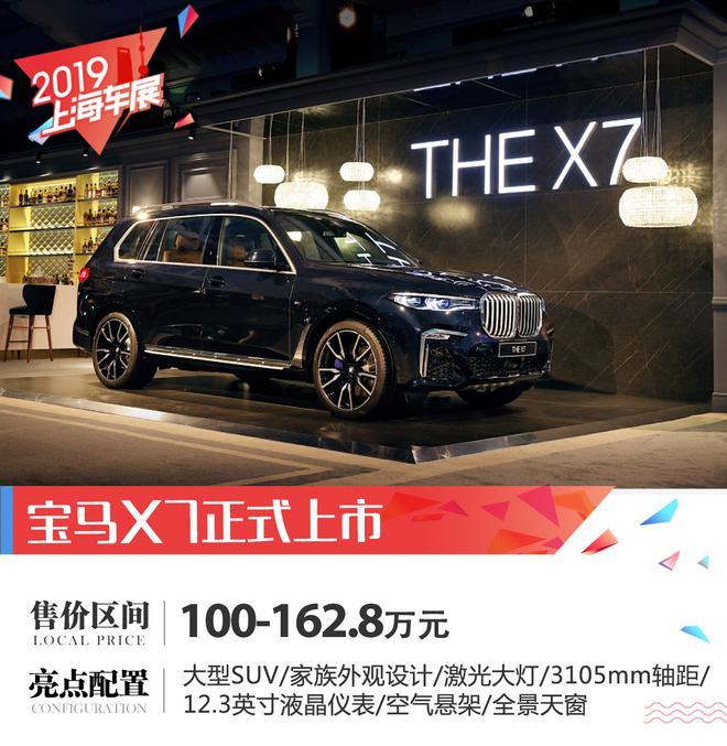宝马X7正式上市 售价100-162.8万元