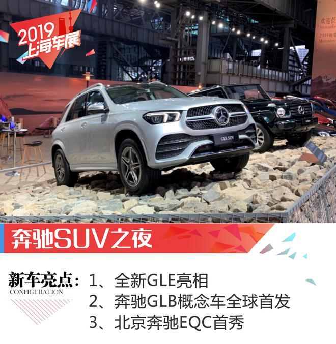 奔驰SUV之夜 GLE/GLB概念车/EQC亮相