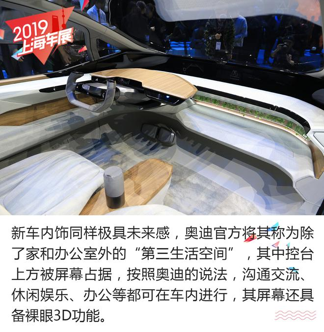 2019上海车展:奥迪AI:me概念车解析