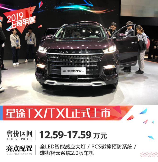 2019上海车展:星途TX/TXL车型正式上市