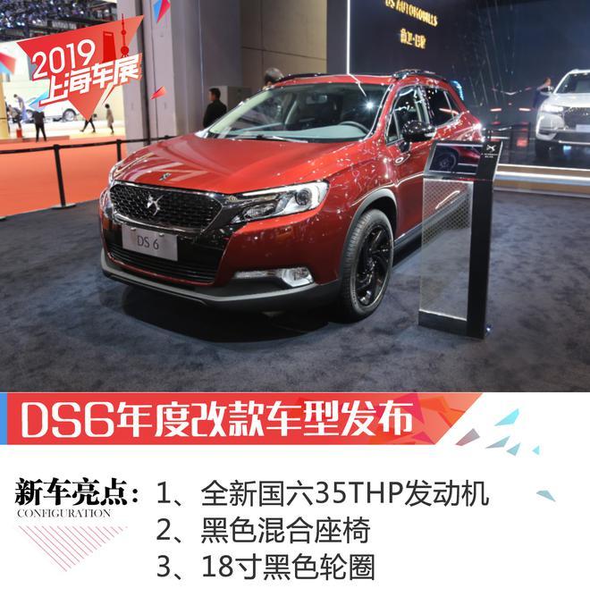 2019上海车展:DS四款新能源车型亚洲首秀
