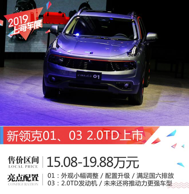 2019上海车展:2019款领克01/03 2.0TD上市