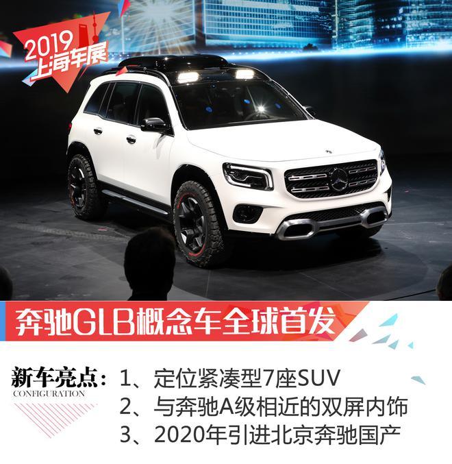 奔驰GLE上海车展上市 售72.78-84.38万元