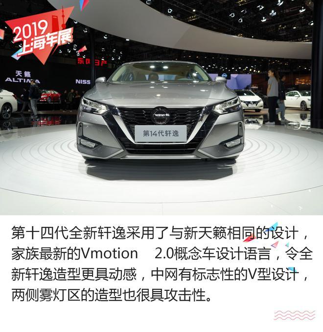 2019上海车展:日产全新轩逸静态解析