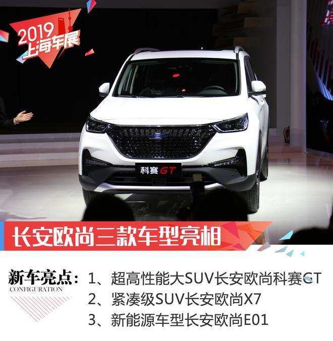 2019上海车展:长安欧尚三款车型亮相