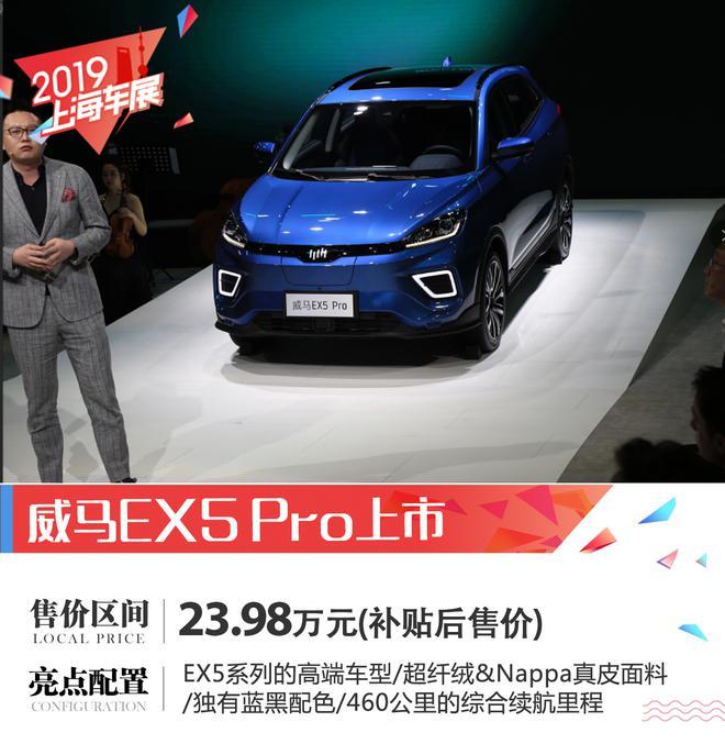 威马EX5-Pro上市