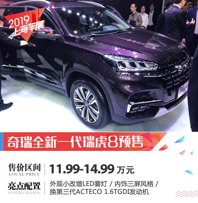 2019上海车展:奇瑞瑞虎8开启预售