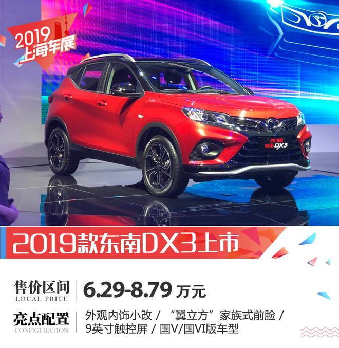 2019上海车展:新款东南DX3正式上市