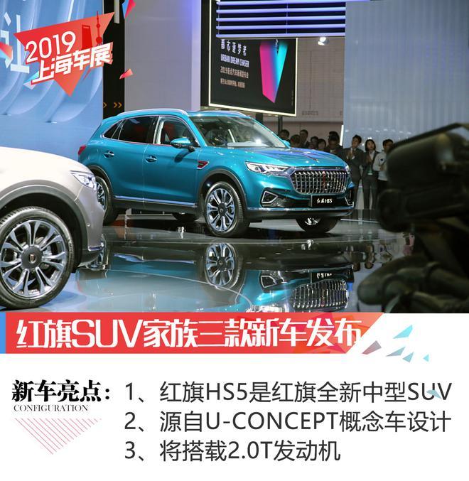 2019上海车展-红旗SUV家族三款新车发布