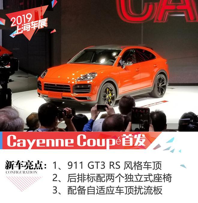 2019上海车展:保时捷Cayenne Coupe/新一代911首发