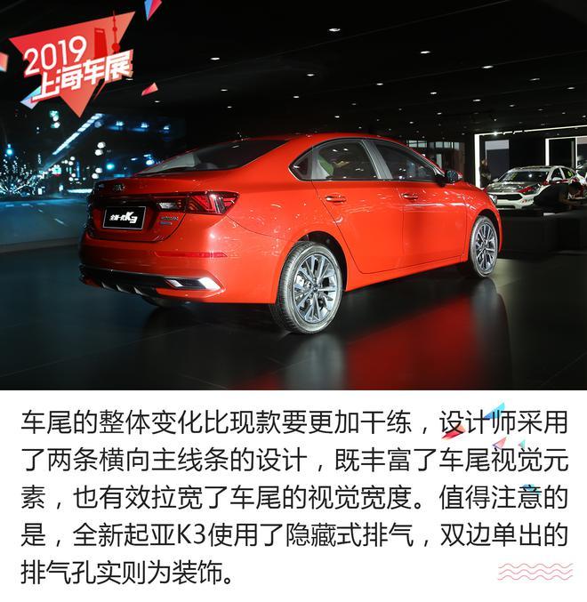 我是7年的练习生 上海车展全新起亚K3解析