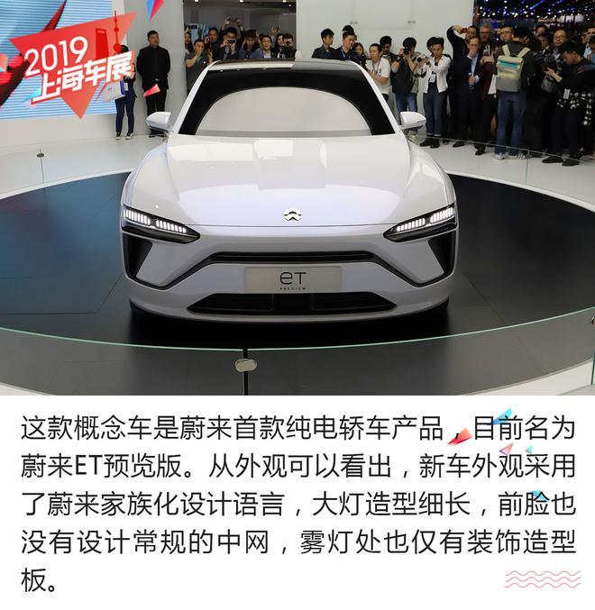 家族首款轿车产品 蔚来ET概念车解析