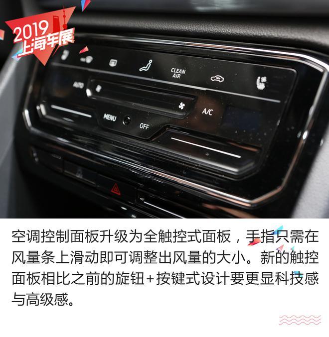 2019上海车展:上汽大众途昂X解析