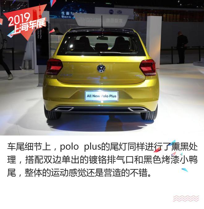 2019上海车展:全新一代polo plus解析