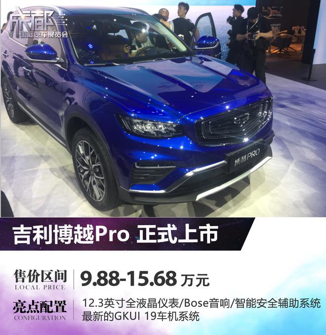 吉利博越PRO正式上市 售价9.88-15.68万元