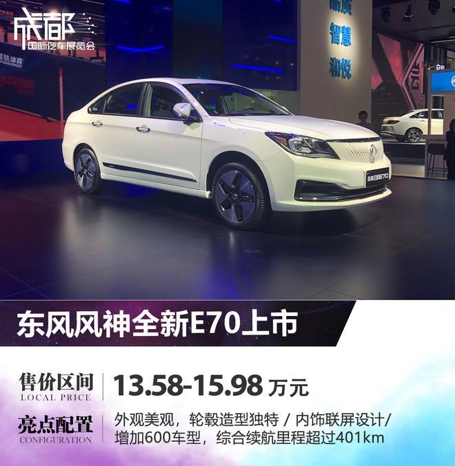 2019成都车展:东风风神全新E70上市