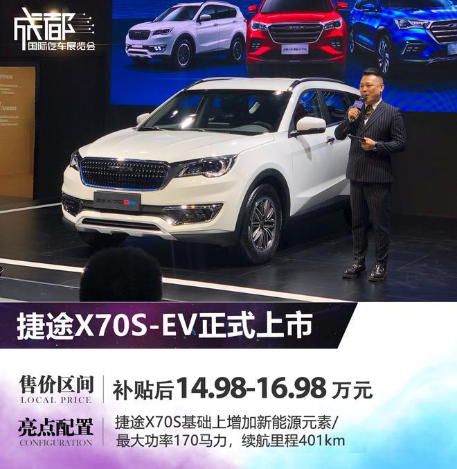 2019成都车展:捷途X70S-EV正式上市