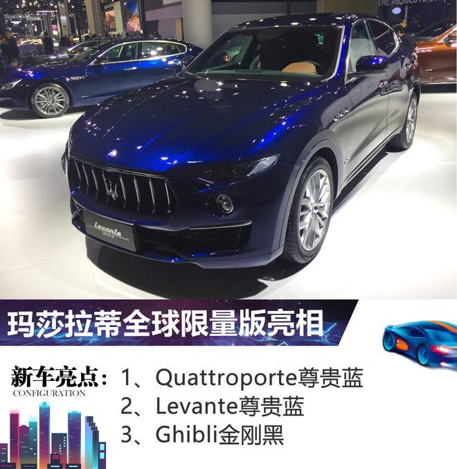 2019成都车展:玛莎拉蒂多款特别版车型