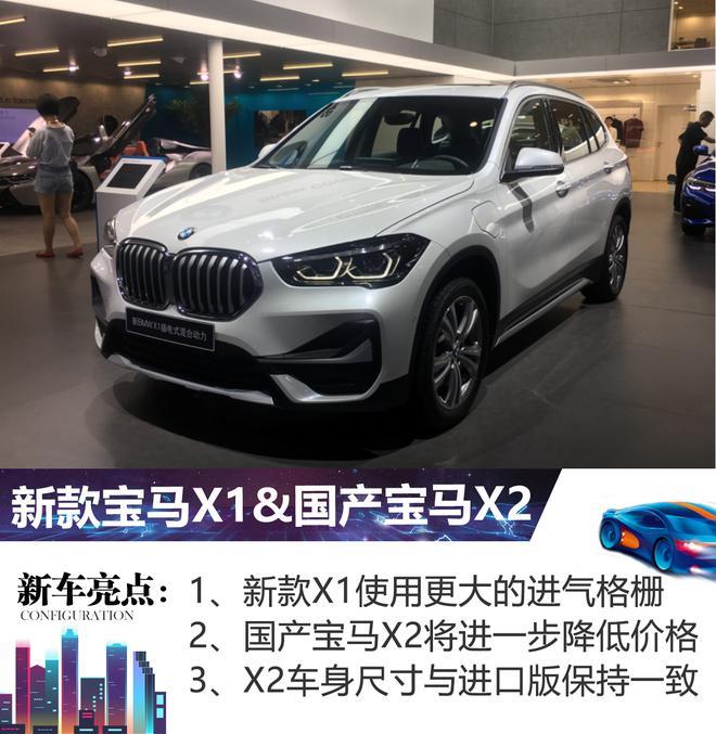 国产宝马X2领衔 宝马多款新车亮相成都车展