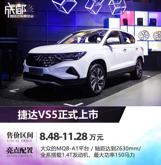 2019成都车展:捷达VS5正式上市