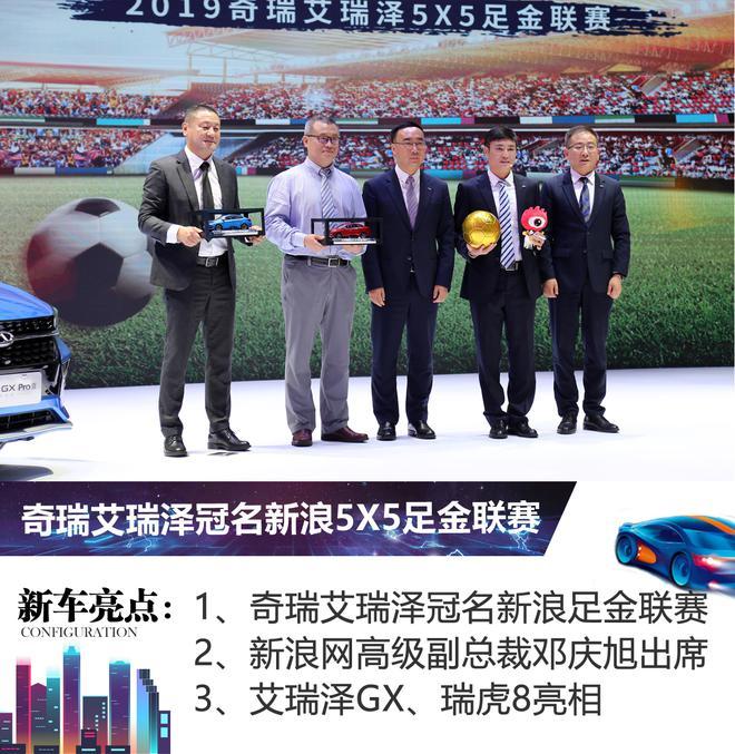 2019年成都车展:奇瑞冠名新浪足金联赛