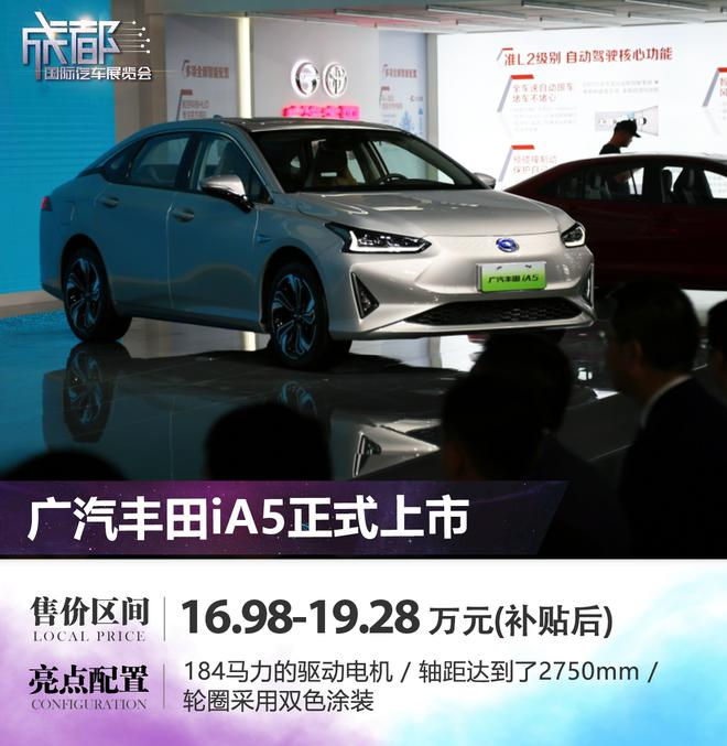 广汽丰田iA5正式上市 补贴后售价16.98万起